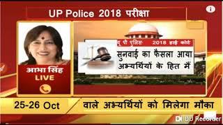 Up police result 2018|up police हाई कोर्ट से आया फैसला अभ्यर्थियों के हित में|uppolice2018constable