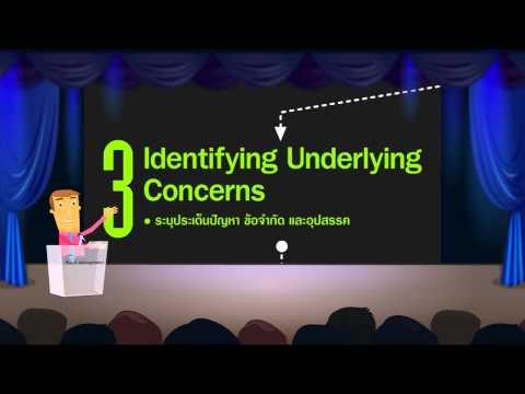 หลักธรรมาภิบาล (Good Governance) หลักที่ 2 ฉันทามติ (Consensus oriented)