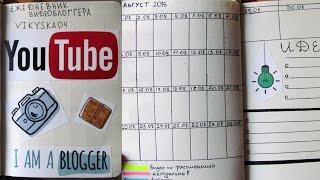 ежедневник видеоблоггера - Как делать и вести