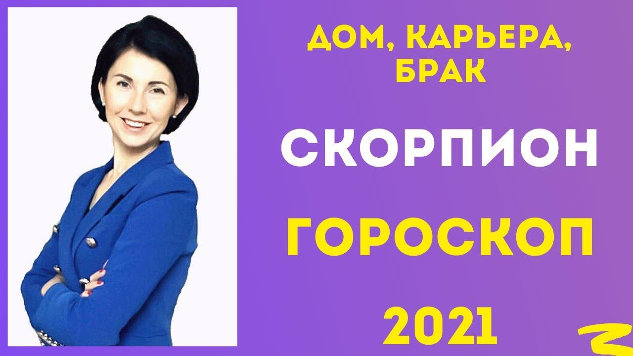 Гороскоп Скорпион 2021 год от Татьяны Третьяковой. Перемены в семье. Брак, недвижимость, переезд.