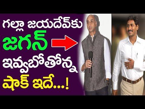 Jagan Shock To Guntur MP Galla Jayadev   TDP   YCP   2019 Elections   Lavu Rathaiah   Take One Media