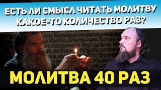 Есть ли смысл читать молитву какое-то количество раз? Чтение молитвы 40 раз. Священник Максим Каскун