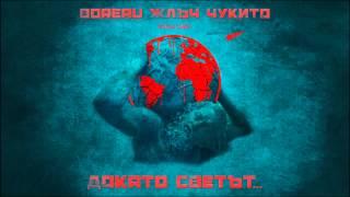 Чукито & Boreau x ЖЛЪЧ - Докато Светът (prod. Sezko)