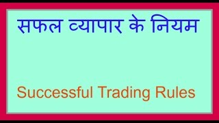Successful Trading Rules - 2