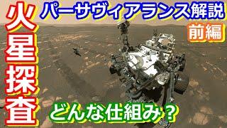 【ゆっくり解説】生命の痕跡を探せ!火星探査機パーサヴィアランス解説 前編