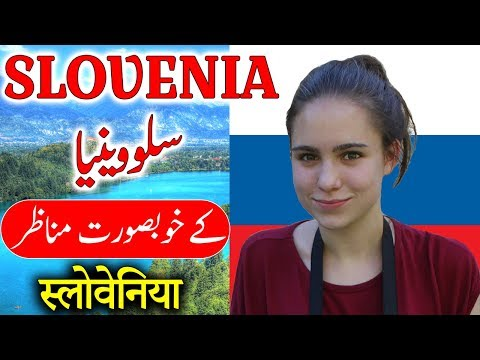 Travel To Slovenia  | Full History And Documentary About Slovenia In Urdu & Hindi | سلووینیا کی سیر