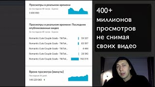 Разбор канала MixTube. Как набрать 400+ миллионов просмотров не снимая своих видео | #Гузаиров
