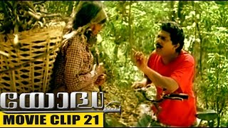 Malayalam Comedy Film | Yodha - Movie Clip : 21