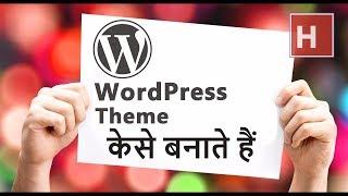 wordpress theme kese banate hain | Wordpress tutorials in hindi