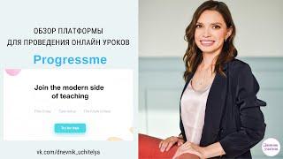обзор сайта Progressme.ru - платформы для проведения онлайн уроков.