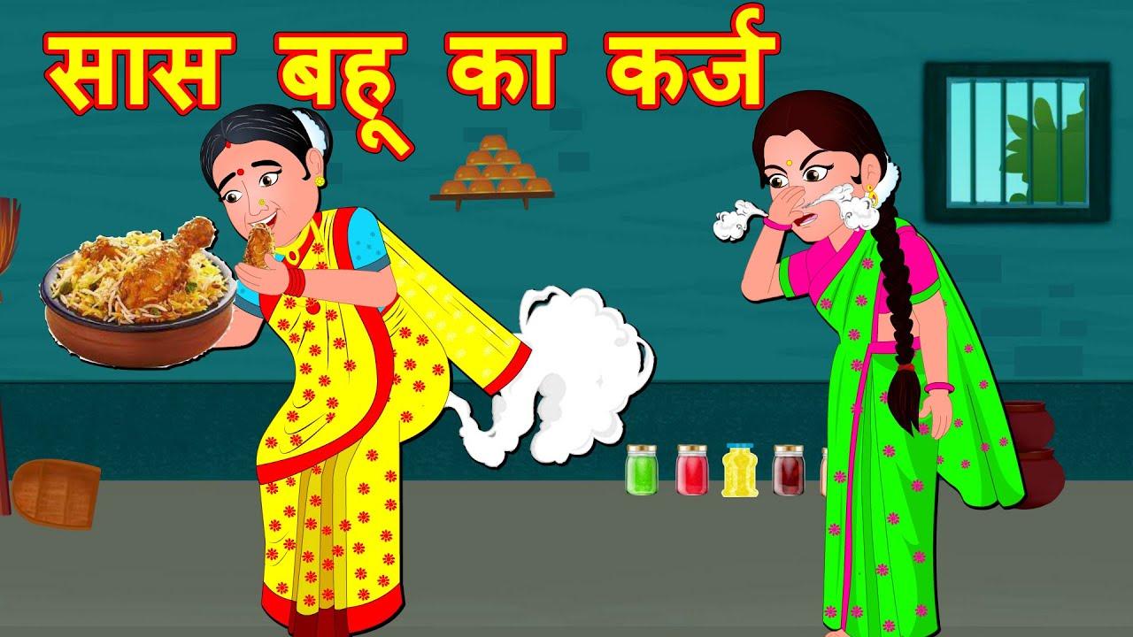 सास बहू का कर्ज | Hindi Kahaniya | Saas Bahu Kahaniya | Hindi Stories | Hindi Comedy Stories