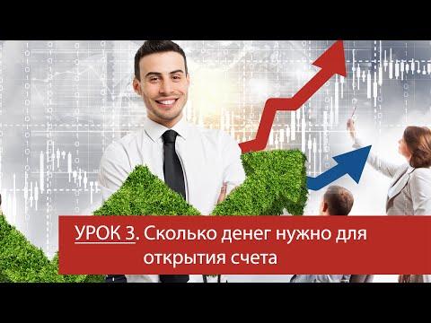 Урок 3 - Сколько денег нужно для открытия счета
