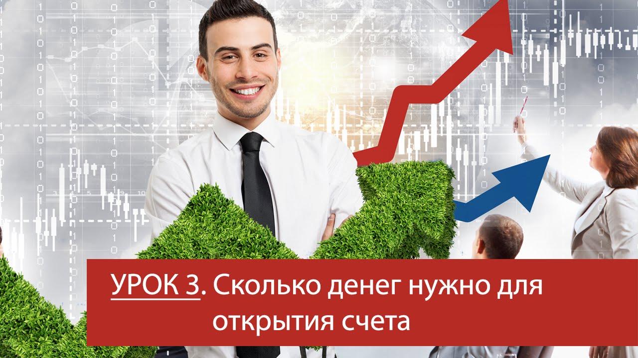 Сколько денег нужно для одкрития счета форекс рубль доллар форекс график