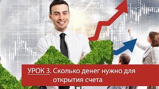 видео Открытие брокерского счета