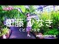 【MV】A応P / 工藤ひなき「フライングベイビーズ」Short Ver.