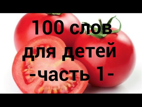 100 слов для детей 1-3 года! (Развивающие мультики для детей)