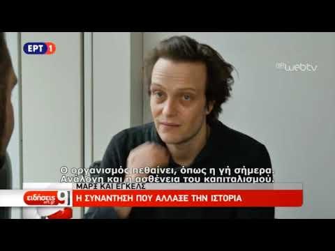 The Young Karl Marx - Berlinale - Alexandros Romanos Lizardos