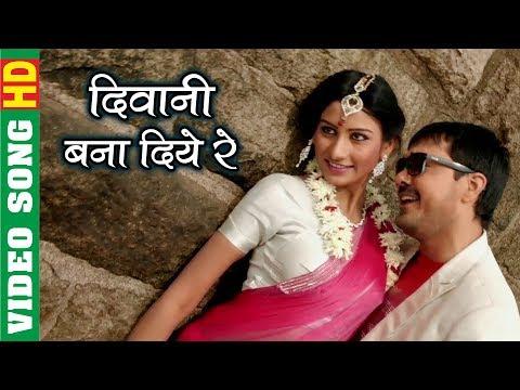 Diwani Bana Diye Re - दिवानी बना दिये रे    Raja Chhattisgarhiya    Superhit CG - Love Song 2018