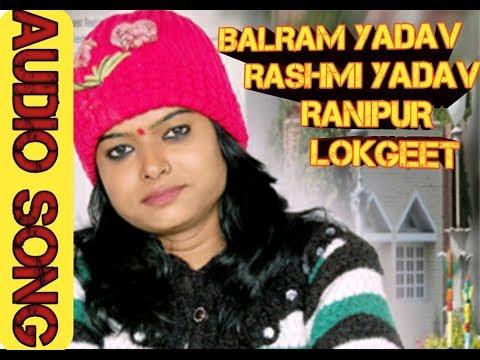 Balram yadav and rashmi yadav ranipur program audio file