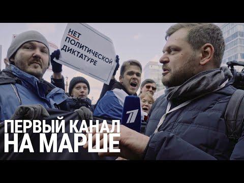 Первый канал на марше. Акция памяти Бориса Немцова и корреспондент госТВ