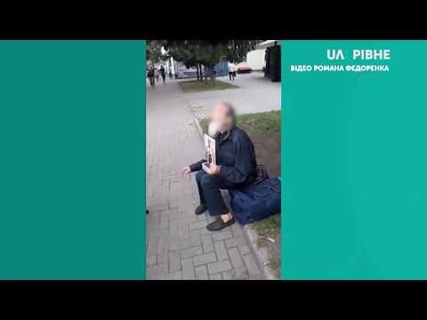 Телеканал UA: Рівне: У центрі Рівного затримали чоловіка з портретом царя Миколи Другого