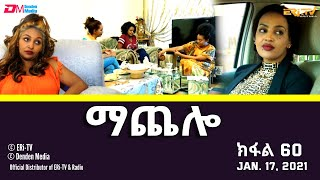 ማጨሎ (ክፋል 60) - MaChelo (Part 60) - ERi-TV Drama Series, January 17, 2021
