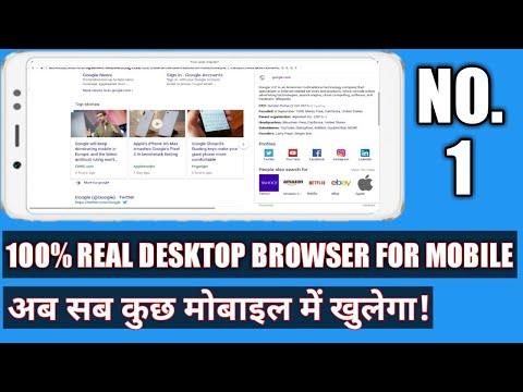 Desktop version browser