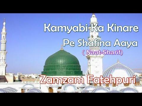 HD New Naat Sharif || Kamyabi Ka Kinare Pe Shafina Aaya || Zamzam Fatehpuri