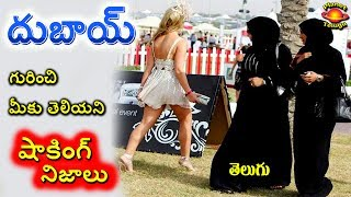 Amazing & Surprising Unknown Facts about DUBAI in Telugu by Planet Telugu