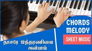Thasare itharaniyai anbai Song Notes(Chords/melody)-  Tamil Keyboard and Piano Notes