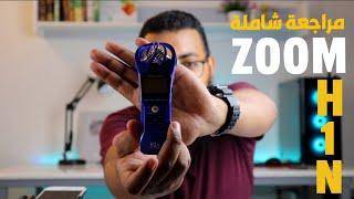 مواصفات و سعر ZOOM H1N
