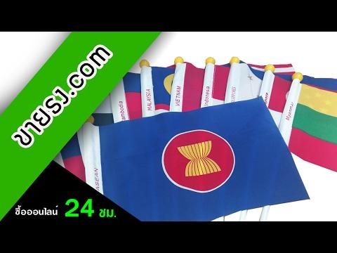 ธงโบกอาเซียน (ชนิดผ้า) ธงอาเซียน10ประเทศ