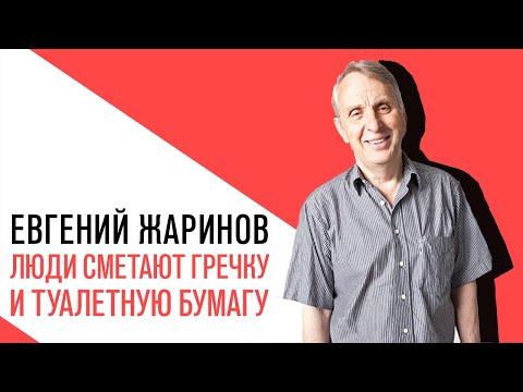 Евгений Жаринов, Люди сметают гречку и туалетную бумагу. Что такое «психология толпы»