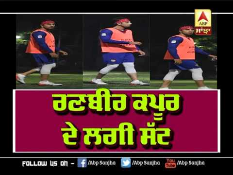 Ranbir Kapoor injured while playing the football | Ranbir kapoor | Charity Match | ABP Sanjha