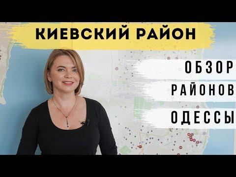 Обзор Киевского района Одессы.  Недвижимость Одессы