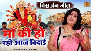 माता विसर्जन गीत \ माँ  की हो रही आज विदाई - संजो बघेल   Mata Visarjan Geet   Mata Vidai Song