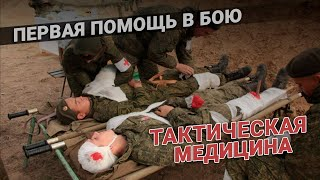 Тактическая медицина: Первая помощь в бою