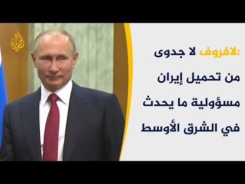 لافروف: لا جدوى من محاولات عزل إيران  - نشر قبل 2 ساعة