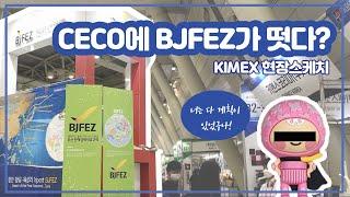 BJFEZ  지니의 박람회 직캠! BJFEZ Exhib…
