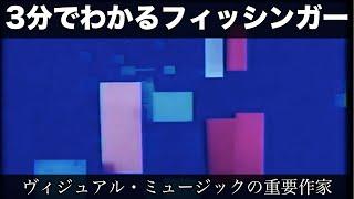 ヴァルター・ルットマンの「作品1」