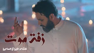 4K زفة موت | حسين فيصل | محرم 1441