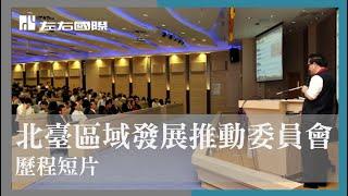 左右國際_參與北台區域發展推動委員會歷程短片