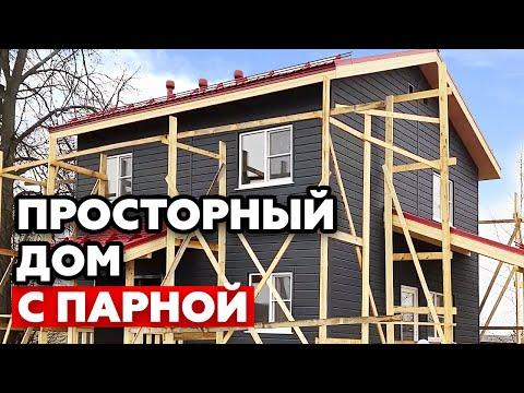 Парная в доме! Обзор на просторный каркасный дом 7х8 метров