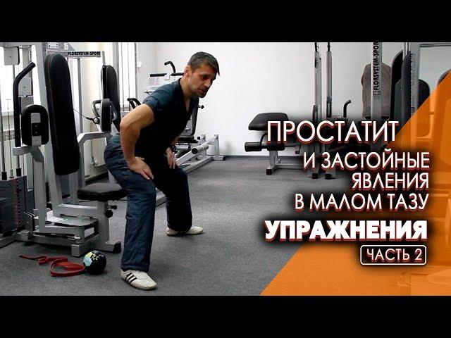 ПРОСТАТИТ И ЗАСТОЙНЫЕ ЯВЛЕНИЯ МАЛОГО ТАЗА у мужчин - мужское здоровье - упражнения