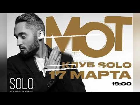Мот - Соло 2018