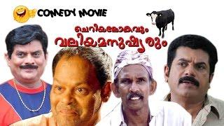 malayalam comedy movie   cheriya lokavum valiya manushyarum   malayalam full movie