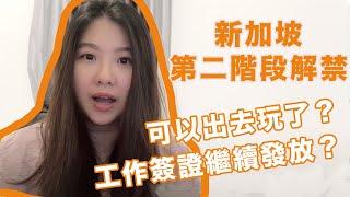 新加坡解禁第二階段解禁開放,客工感染人數還有多少?從台灣到新加坡不用隔離了嗎?可以開始找新加坡工作了?(記得開字幕~)