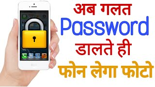 How To Know If Someone Entered Wrong Password In Your Phone ? In Hindi