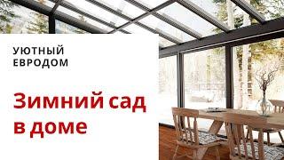 Зимний сад(Под зимним садом сегодня подразумевают часть холла, верхний этаж, пристройку, отдельное здание с прозрачны..., 2015-10-13T20:08:26.000Z)