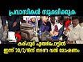 കരിപ്പൂർ എയർപോട്ടിൽ നിന്നും പ്രവാസികളുടെ യാത്രാസാധനങ്ങൾ മോഷണം പോയി | Malayalam News